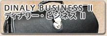 ディナリー・ビジネスⅡ