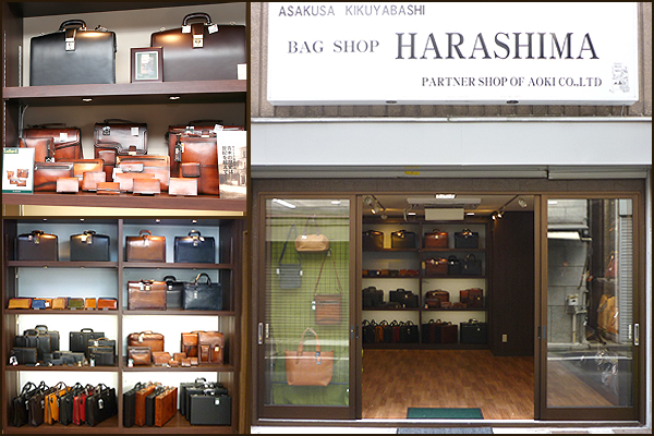 BAG SHOP HARASHIMA